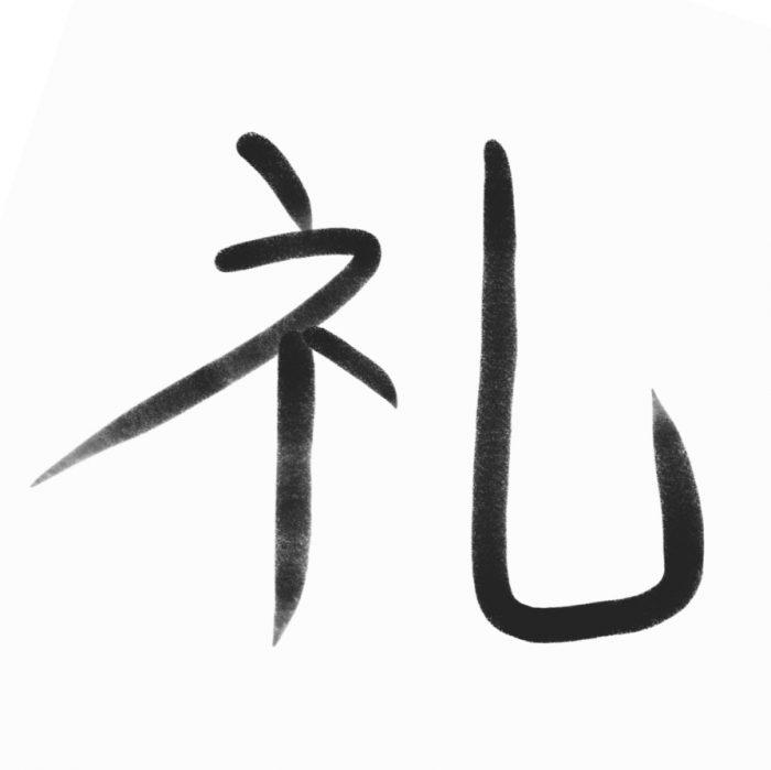 Ideogramma del termine Rei